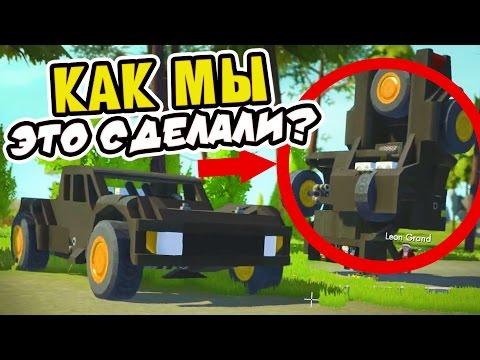МАШИНА МОНСТР, ЧТО С НЕЙ ПРОИСХОДИТ?! ► Scrap Mechanic