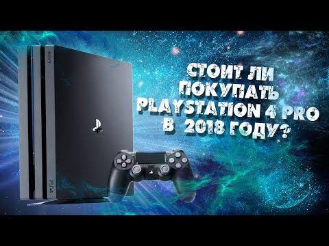 СТОИТ ЛИ ПОКУПАТЬ PLAYSTATION 4 PRO В 2018 ГОДУ?