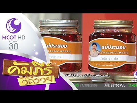 เปิดคัมภีร์ธุรกิจ ครัวไทยแม่ประนอม (22 พ.ค.60) คัมภีร์วิถีรวย | 9 MCOT HD