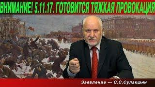 АК #224 Заявление «ВНИМАНИЕ! 5.11.17. ГОТОВИТСЯ ТЯЖКАЯ ПРОВОКАЦИЯ» Степан Сулакшин