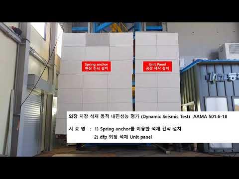 동적 내진성능 평가를 위한 Lab Mock-up 설치과정 - 대동에스앤티