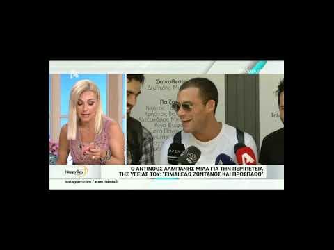 Video - Αντίνοος Αλμπάνης: Απαντάει πρώτη φορά για τη γυναίκα που του ευχήθηκε να πεθάνει στα social media!