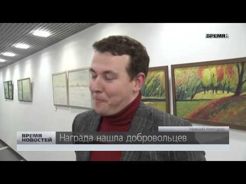 Лучшие волонтеры получили награды вНижнем Новгороде