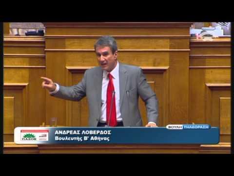 Πολυνομοσχέδιο: Ομιλία A. Λοβέρδου (Κοιν.Εκπροσ.Δημοκρατικής Συμπαράταξης)(15/10/2015)