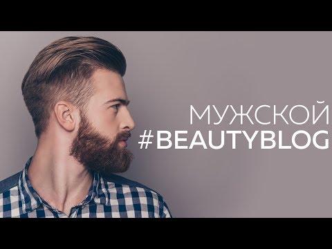 ПЕРВЫЙ мужской Бьютиблог / Мужские дырявые носки / маn's bеаuту blоg - DomaVideo.Ru