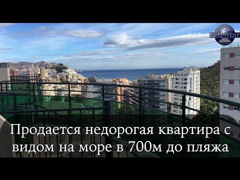 Продается недорогая квартира с видом на море в 700м до пляжа в Бенидорме. Недвижимость в Испании