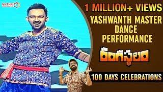 Video Yashwanth Master Dance Performance | Rangasthalam 100 Days Celebrations | Mythri Movie Makers MP3, 3GP, MP4, WEBM, AVI, FLV Agustus 2018
