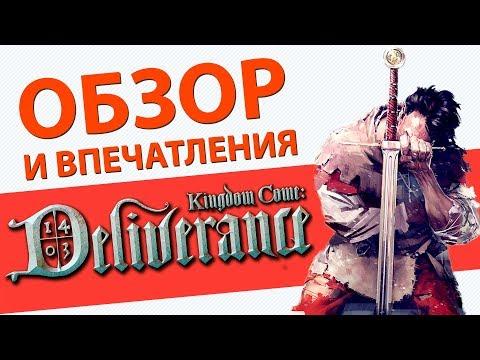 Kingdom come deliverance: Обзор первых впечатлений (почти без спойлеров)