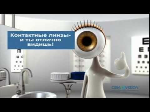 Видео контактные линзы. www.artoptic.ru.mpg