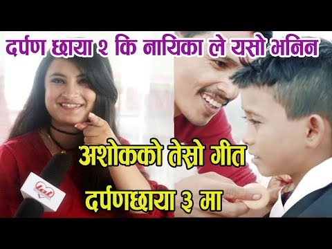 (Darpan chaya 3 मा Ashok ले गाउने ?? नायिका Shraddha ले यसो भनिन || LAL ENTERTAINMENT - Duration: 24 minutes.)
