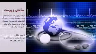 Salamati Va Poostسلامتی و پوست - قسمت اول -رادیو امروز