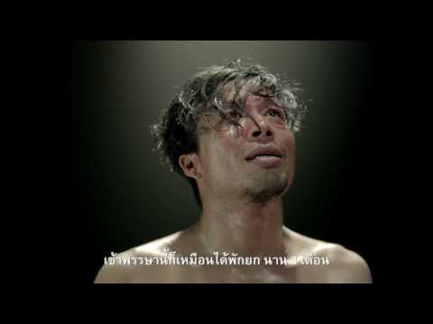thaihealth พักตับ พักยก (30s)