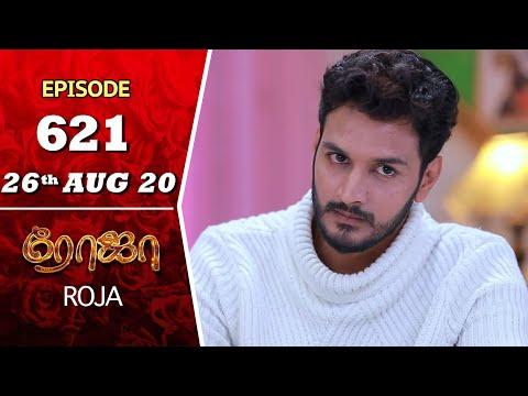 ROJA Serial | Episode 621 | 26th Aug 2020 | Priyanka | SibbuSuryan | SunTV Serial |Saregama TVShows