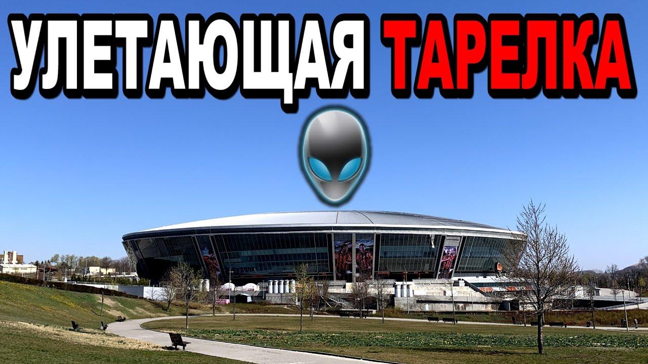 Как выглядит сегодня Донбасс арена (видео)