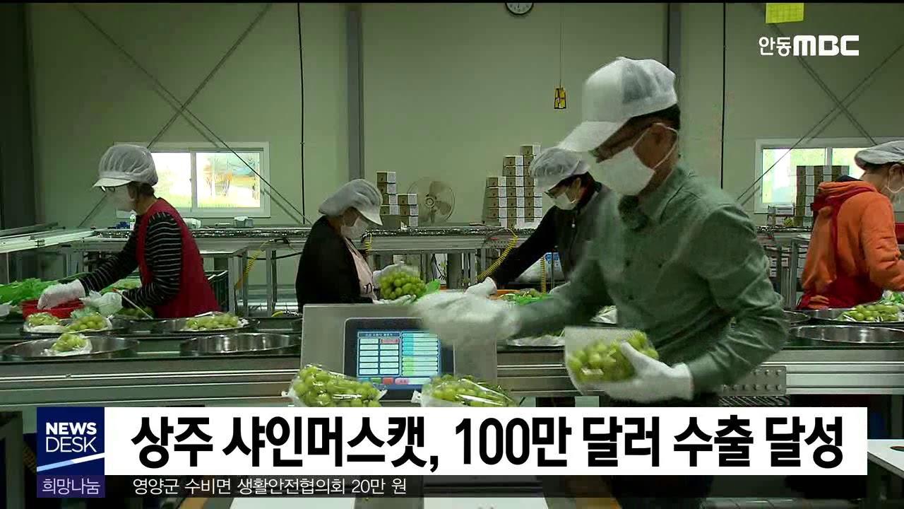 상주 샤인머스캣, 수출 100만 달러 달성