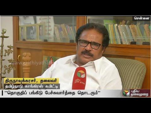 Rift-in-DMK-Congress-alliance-in-Tamil-Nadu-Special-report