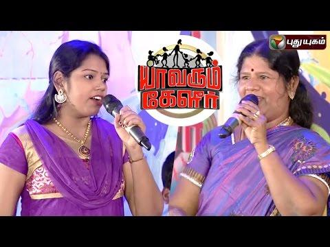 Yaavarum-Kelir-19-06-2016-Puthuyugam-TV
