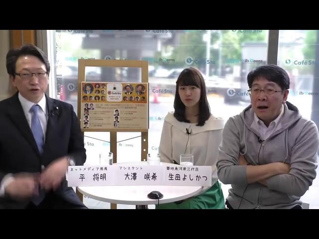 第181回カフェスタトーク【築地魚河岸三代目 生田よしかつさん】