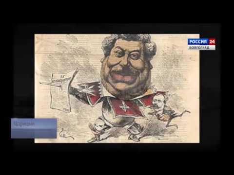 Путешествуя по России, французский писатель Александр Дюма посетил Царицын