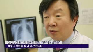 심부전 환자의 부종 확인법 미리보기
