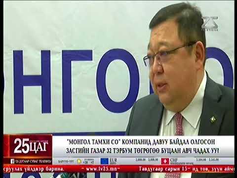 """""""Монгол тамхи СО"""" компанид давуу байдал олгосон засгийн газар 32 тэрбум төгрөгөө буцаан авч чадах уу?"""