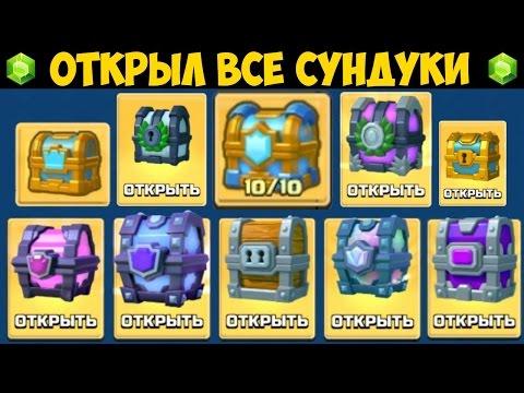 Clash Royale - Открыл ВСЕ сундуки!!