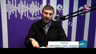 """برنامج ask.fm مع الشيخ عمار مناع """" الحلقة 37"""""""