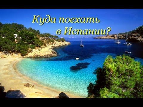 , title : 'Куда поехать в Испании? Лучшие пляжные курорты.'