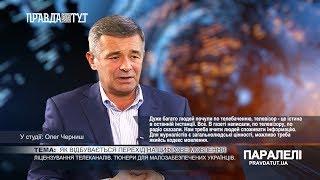 «Паралелі»  Олег Черниш: Як відбувається перехід на цифрове мовлення?