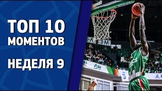 Justin Carter in Top 10 moments of the 9-th week in the VTB United League