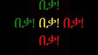 Ethiopia: Amharic Poem Beqa! Beqa! Beqa! Poem Yewrakaw And Abraraw