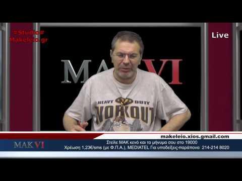 Διαδικτυακό Μακελειό 6 | 30-05-2016