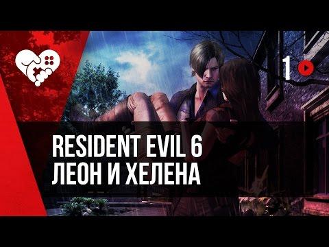 WELOVEGAMES и Алина Рин проходят Resident Evil 6. Кампания за Леона и Хелену.