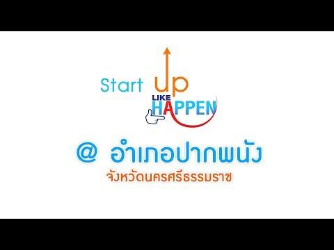 Start up like happen ep 05 @ อำเภอปากพนัง จังหวัดนครศรีธรรมราช