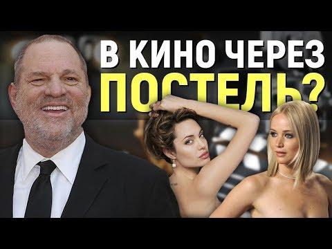 Невероятный Голливудский скандал о сексуальных домогательствах – Новости кино - DomaVideo.Ru