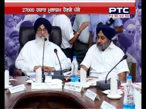 30000 Temp. Employees to be regularized in Punjab