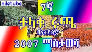 Remembering 7th Great Ethiopian Run 7ኛ ታላቁ ሩጫ በኢትዮጵያ 2007 ማስታወ.