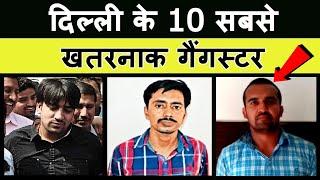 Video Top 10 Gangster in Delhi MP3, 3GP, MP4, WEBM, AVI, FLV Januari 2019