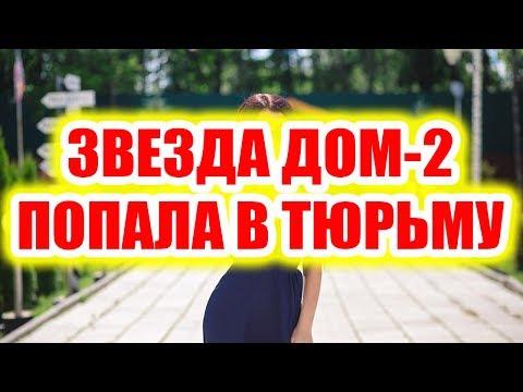 Дом 2 новости 2 августа 2017 (2.08.2017) Раньше эфира