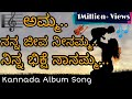 Nanna Amma|Nanna Jeeva Neenamma🤱🏽Mother Feeling Song In Kannada Song & Lyrics🤰🏻By Shahil Suntikoppa
