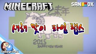 새해 복 많이 받으세요!! [마인크래프트: 새해 맞이 타임랩스] - Minecraft Time Lapse - [잠뜰]