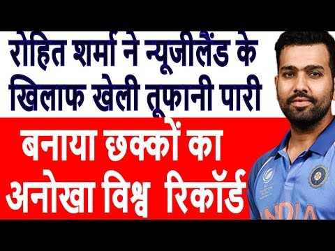 Video team india Hitman Rohit Sharma unique record of sixes made in a stormy innings against New Zealand download in MP3, 3GP, MP4, WEBM, AVI, FLV January 2017