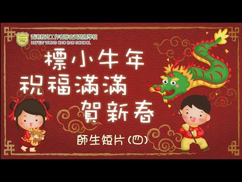 農曆新年跨學科學習活動「祝福滿滿賀新春」短片設計(四)