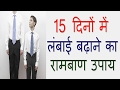 15          Increase Height  Home Remedy in Hindi waptubes