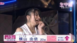 AKB48横山由衣の総選挙での裏話、オールナイトニッポンで指原莉乃と渡辺麻友が暴露!