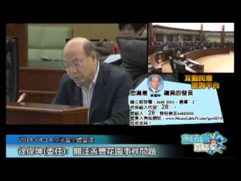 徐偉坤20140414立法會議