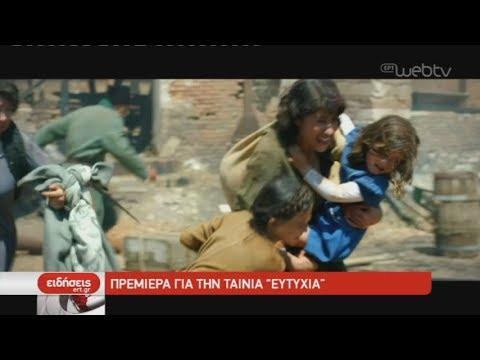 """Πρεμιέρα για την ταινία """"Ευτυχία""""  17/12/2019   ΕΡΤ"""