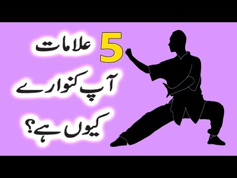 5 Reasons Why A Man Is Still Single - Urdu