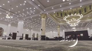 Download Video عبدالله الموسى (فسبحان الله حين تمسون وحين تصبحون) من سورة الروم MP3 3GP MP4