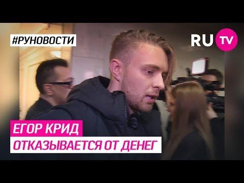 Егор Крид отказывается от денег - DomaVideo.Ru